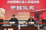 2021年海南省互联网新闻信息服务单位内容管理从业人员培训班在上海举办 - 海南新闻中心