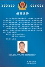 悬赏20万元!临高警方重金征集犯罪嫌疑人邓有康线索 - 海南新闻中心