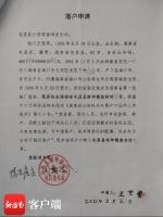 """屯昌一83岁老人想要""""迁回户口""""却遇难题,咋回事?来看→ - 海南新闻中心"""