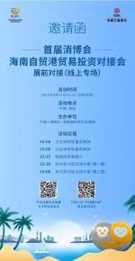 首届消博会海南自贸港贸易投资对接会展前对接(线上专场)活动将于4月27日开启 - 海南新闻中心