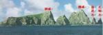 中国发布钓鱼岛及其附属岛屿地形地貌调查报告 - 中新网海南频道