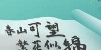春山可望!促进海南自贸港贸易自由化便利化政策发布 - 海南新闻中心