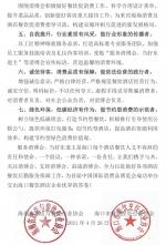 """""""服务消博会,当好东道主"""" ——致海口市酒店餐饮企业倡议书 - 海南新闻中心"""
