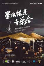 博鳌『星海帐篷音乐节』全活动攻略!开启五一假日狂欢! - 海南新闻中心