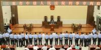 三亚举行毒品犯罪案件集中公开宣判 15名毒贩领刑 - 海南新闻中心
