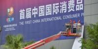 首届消博会开始搭建布展 已有300多批展品入仓库 - 中新网海南频道