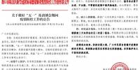 """海口琼山区关于做好""""五一""""及消博会期间疫情防控工作的公告 - 海南新闻中心"""
