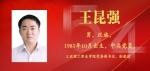"""第二十七届""""海南青年五四奖章""""评选结果揭晓! - 海南新闻中心"""