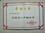 """海南矿业员工李月兰荣获""""全国五一劳动奖章"""" - 海南新闻中心"""