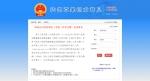 海南自由贸易港法(草案二次审议稿)面向公众公开征求意见! - 海南新闻中心