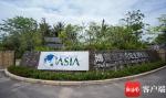 博鳌亚洲论坛2021年年会取得圆满成功 外交部来信感谢海南 - 海南新闻中心
