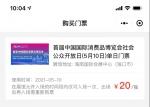 消博会首批社会公众开放日门票已售罄!3日、5日将继续开售 - 海南新闻中心