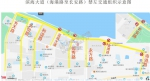 注意!海口滨海大道沿线交通组织调整 - 中新网海南频道