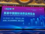 格力猎手空气净化器助力首届消博会 - 海南新闻中心