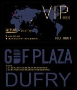 海控全球精品免税城将对接DUFRY RED全球会员系统 助力海南离岛免税购物消费升级 - 海南新闻中心