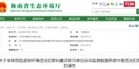 快举报!海南征集危险废物环境违法犯罪和自动监测数据弄虚作假违法犯罪线索 - 海南新闻中心